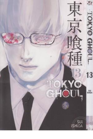Rosetta Stone American