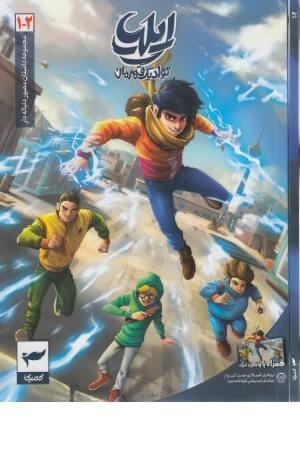 کتاب سخنگو قصه های قرآن1و2(صوتی)