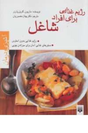 آشپزی و درمان(رژیم غذایی برای افراد شاغل)گلاسه