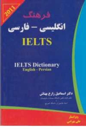 فرهنگ انگلیسی به فارسی آیلتس