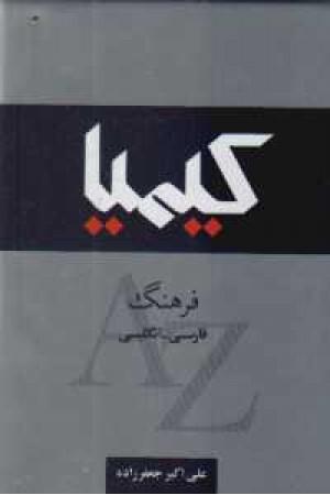 فرهنگ فارسی-انگلیسی (کیمیا)