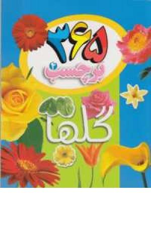 365 برچسب 4(گلها)دوزبانه