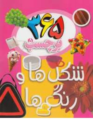 365برچسب 5(شکل ها و رنگ ها)دوزبانه