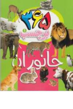 365برچسب 1(جانوران)دوزبانه