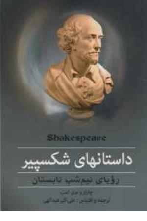 داستانهای شکسپیر (رویای نیمه شب تابستان)