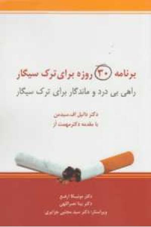 برنامه 30روزه ترک سیگار(راهی بی درد و ماندگار برای ترک سیگار)