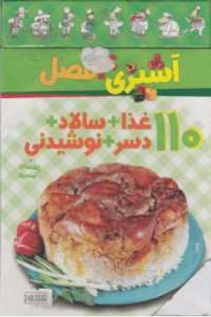 فلش کارت آشپزی فصل(110غذا+سالاد+دسر+نوشیدنی)گلاسه باقاب