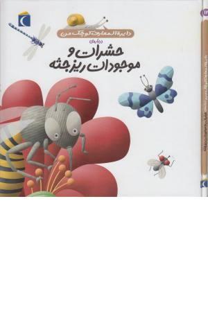 دایره المعارف کوچک من 12(درباره حشرات و موجودات ریزجثه)