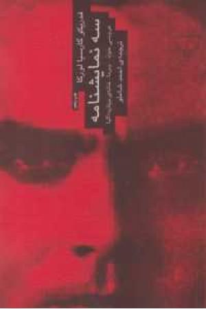 3 نمایشنامه:عروسی خون،یرما،خانه برنارد آلبا