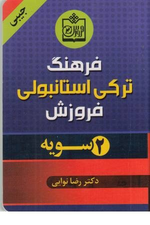 فرهنگ ترکی فارسی (فروزش)