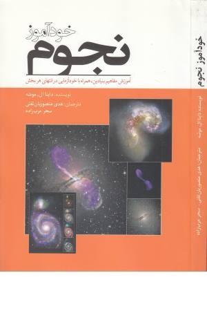 خودآموز نجوم (موزش مفاهیم بنیادین)