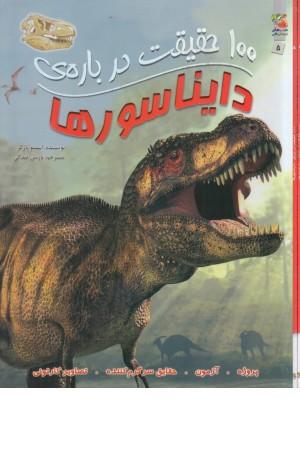 100حقیقت درباره دایناسورها
