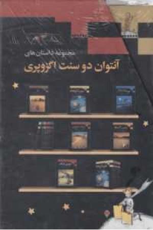 مجموعه داستان های آنتوان دوسنت اگزوپری(6جلدی با قاب)