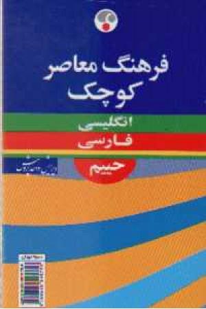 فرهنگ معاصر انگلیسی به فارسی حییم (کوچک)