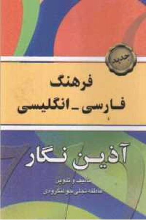 فرهنگ فارسی-انگلیسی آذین نگار
