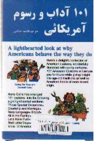فلاش کارت 101 american customs