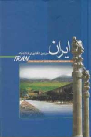 ایران سرزمین شگفتیها