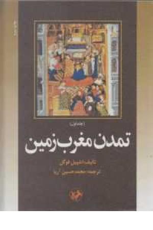 تمدن مغرب زمین(دوجلدی)