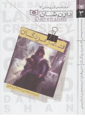 حماسه کرپسلی 3(قصر مردگان)