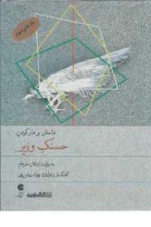 کتاب سخنگو بر دار کردن حسنک وزیر(صوتی)