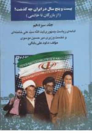 25 سال در ایران چه گذشت؟13