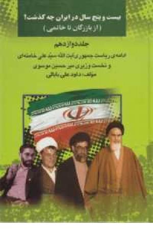 25 سال در ایران چه گذشت؟12