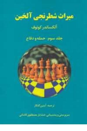 میراث شطرنجی آلخین 3(حمله و دفاع)