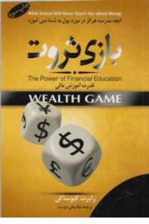 بازی ثروت(قدرت آموزش مالی)