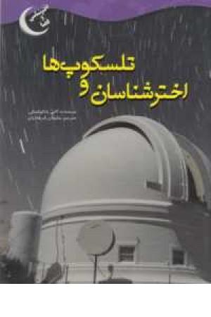 اخترشناسی و فضا(اخترشناسان و تلسکوپ ها)