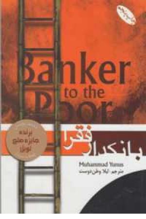 بانکدار فقرا