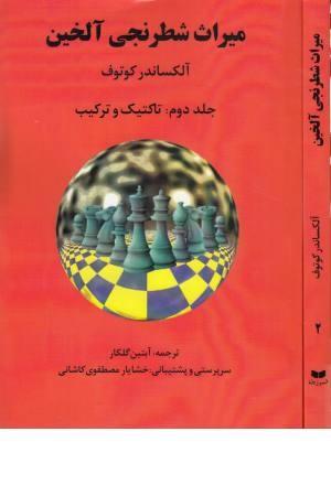 میراث شطرنجی آلخین 2(تاکتیک و ترکیب)