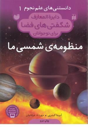 دایره المعارف شگفتی فضا(منظومه شمسی ما)