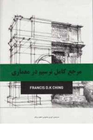 مرجع کامل ترسیم در معماری