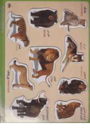 پازل برجسته حیوانات وحشی