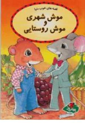 قصه های خوب دنیا(موش شهری وروستایی)