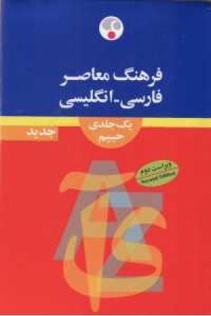 فرهنگ تک جلدی فارسی انگلیسی حییم
