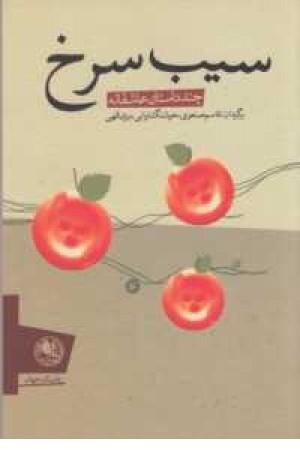 سیب سرخ(چند داستان عاشقانه)