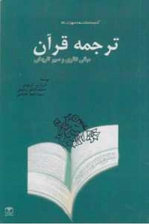 ترجمه قرآن(کتاب مرجع)