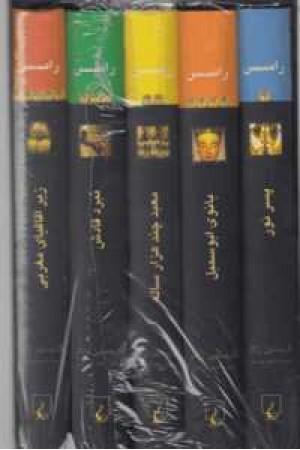 رامسس(مجموعه 5جلدی،با قاب)