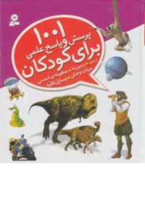 1001 پرسش و پاسخ علمی برای کودکان(درباره زمین ما،منظومه شمسی ...)گلاسه