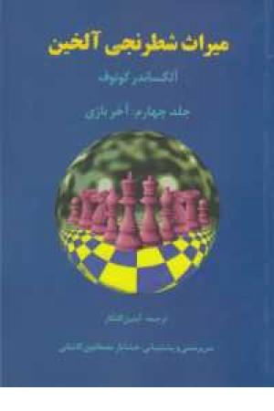 میراث شطرنجی آلخین 4(آخربازی)