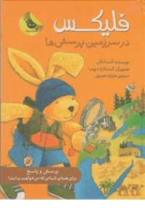 قصه های فلیکس 11(فلیکس در سرزمین پرسش ها)گلاسه