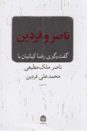 ناصر و فردین(گفت و گوی رضا کیانیان با ناصر ملک مطیعی و محمدعلی فردین)