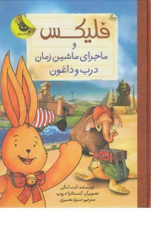 قصه های فلیکس 6(فلیکس و ماجرای ماشین زمان درب و داغون)
