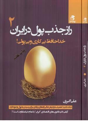 راز جذب پول در ایران 2(خداحافظ بی کاری و بی پولی)