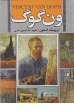 ون گوگ(همراه با تصاویر رنگی آثار ون گوگ)
