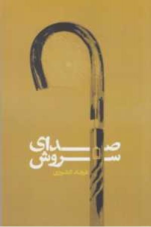 رمان ایرانی 13(صدای سروش)