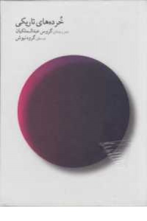 خرده های تاریکی(سی دی صوتی)باقاب