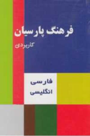 فرهنگ پارسیان کاربردی فارسی ،انگلیسی(کد114