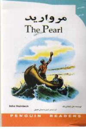 ترجمه the pearl